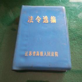 法令选编,江苏省高级人民法院编印64开369页口袋本塑皮装