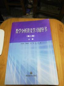 数学分析讲义学习辅导书  上册(第二版)