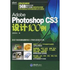 Adobe Photohop CS3设计100例