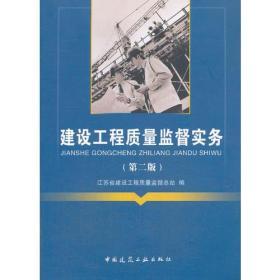 建设工程质量监督实务(第二版)