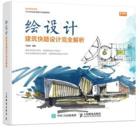 绘设计建筑快题设计完全解析 王程林 9787115423122 人民邮电出版社