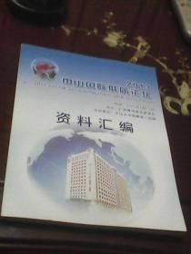2013.中 山国际肝病论坛资料汇编:2013年4月13日中国广州