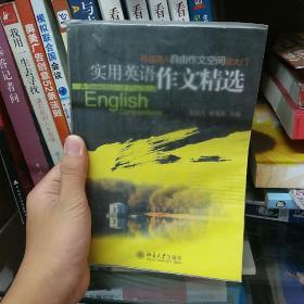 实用英语作文精选