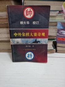 中外象棋大赛奇观