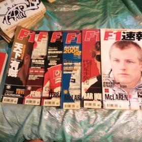 F1速报2005(2.5.6.7.8.9)6册合售。每本都有海报。