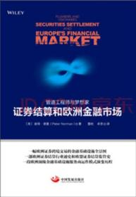 管道工程师与梦想家:证券结算和欧洲金融市场