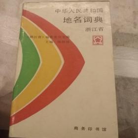 中华人民共和国地名词典,浙江省