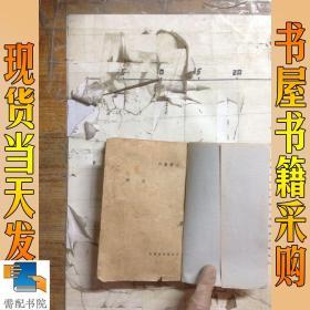 文学丛刊:荒  和画梦录 共2本合售(中华民国二十五年七月初版)  合订本