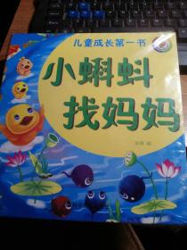 正版 儿童成长第一书 全10册 彩图注音版国学经典故事1-3-6-8岁