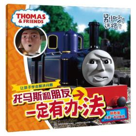 托马斯和朋友一定有办法:别吵!迷路了(好办法:大家一起动脑筋)