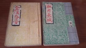 《金陵春梦》(1,4册唐人签赠本)保真