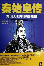 秦始皇传 英 吴芳思 王世卿 湖南人民出版社 9787543897366
