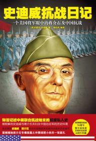 史迪威抗战日记:一个美国将军眼中的蒋介石及中国抗战