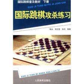 国际跳棋普及教材