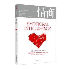 【正版全新】情商:为什么情商比智商更重要
