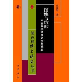 图像与信仰——中古中国维摩诘变相研究 正版无笔记