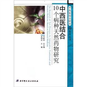 中西医结合研究系列丛书:中西医结合10个病种天然药物研究