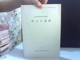 吹之江遗迹【日文】