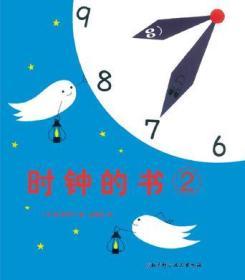 时钟的书-2