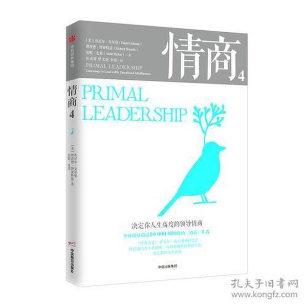 情商4:决定你人生高度的领导情商
