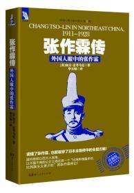 张作霖传 加文 麦考马克 湖南人民出版社 9787556104444