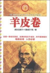 羊皮卷(最伟大的励志书)