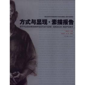 鲁迅美术学院版画系写实性素描人像作品研究:方式与显现·素描报告