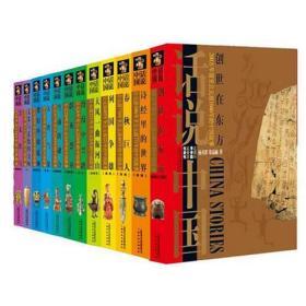 话说中国(全15册・含索引、DVD)