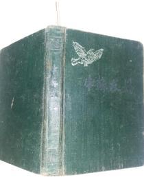 中苏友好笔记本1954年