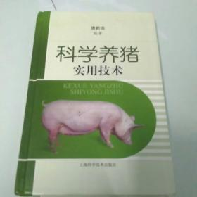 科学养猪实用技术