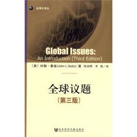 全球议题  第三版