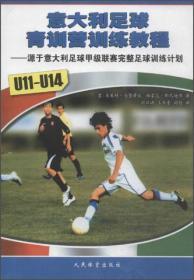 意大利足球青训营训练教程:源于意大利足球甲级联赛完整足球训练计划