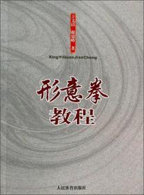正版二手形意拳教程王文清郝建峰著人民体育出版社9787500944577有笔记