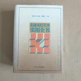 金融风险管理实用全书(16开 精装 巨厚)作者刘克田签名赠本