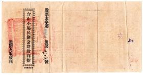 """股票债卷专题-----民国18年广东省台山县""""台赤公路股利摺""""股票地字70号"""