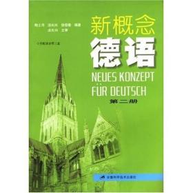 新概念德语(第二册)