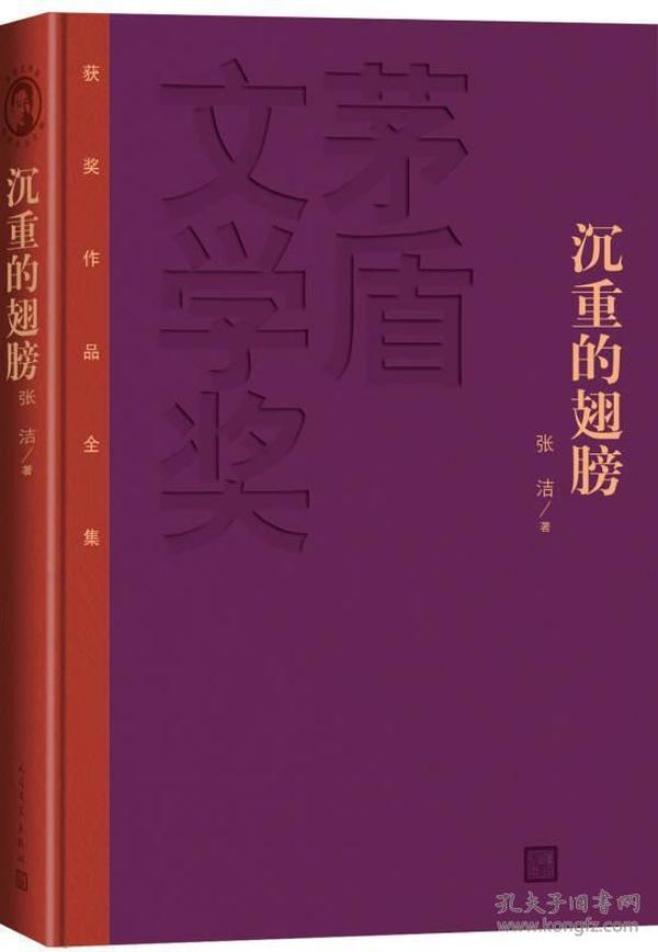 茅盾文学奖获奖作品全集:沉重的翅膀·特装本 (精装)9787020106646(157961)