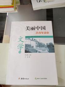 美丽中国青少年读本:文学卷