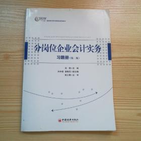 分岗位企业会计实务习题册(第二版)
