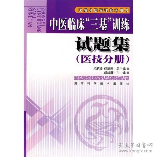 """中医临床""""三基""""训练试题集[ 医技分册]"""