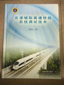 京津城际高速铁路系统调试技术  精装   一版一次