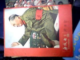 无线电 (1966年9期)封面是毛主席在天安门检阅文化大军图片