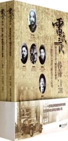 雷氏三代传奇:湘南嘉禾雷飞鹏家族史解密(全二册)