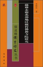 藏彝走廊北部地区藏传佛教寺院研究 正版无笔记无划线
