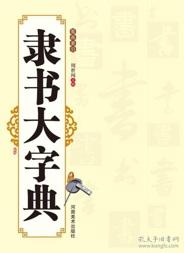 笔画索引:隶书大字典