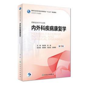 内外科疾病康复学(第3版/本科康复/配增值)
