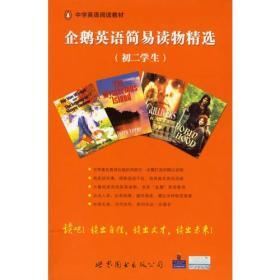 初二学生-企鹅英语简易读物精选(共18册)