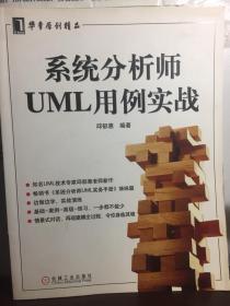 系统分析师UML用例实战