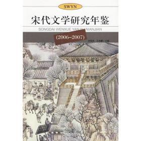 宋代文学年鉴2006-2007