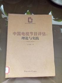 中国电视节目评估:理论与实践.【馆藏】